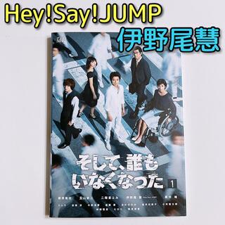 ヘイセイジャンプ(Hey! Say! JUMP)のそして、誰もいなくなった DVD レンタル落ち 全巻セット 藤原竜也 伊野尾慧(TVドラマ)
