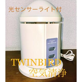 ツインバード(TWINBIRD)の⭐TWINBIRD  光センサーライト付 空気清浄機⭐(空気清浄器)