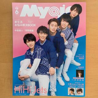 シュウエイシャ(集英社)のMyojo 2020年6月号 通常版(アート/エンタメ/ホビー)