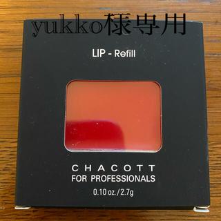 チャコット(CHACOTT)の★チャコット★リップレフィル★709(レッド)★(口紅)
