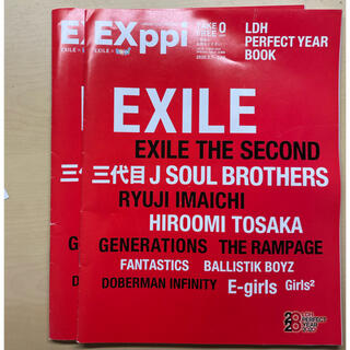 EXILE TRIBE - EXILE