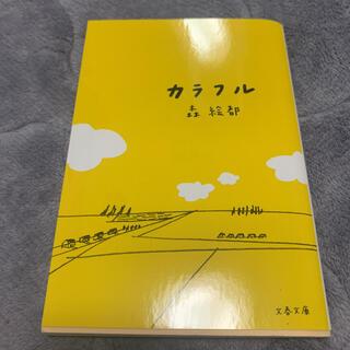 累計100万部突破の青春小説!カラフル(文学/小説)