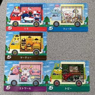 ニンテンドースイッチ(Nintendo Switch)のとびだせどうぶつの森 リラ、マーティー、エトワール、フィーカ、トビー計5枚(カード)