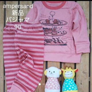 ampersand - 新品 90センチ AMPERSAND アンパサンド ピンク ケーキ  パジャマ