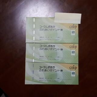 グリーンスタンプ ポイント券 3枚(その他)