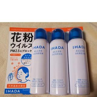 シセイドウ(SHISEIDO (資生堂))のイハダ  アレルスクリーンEX100g3本セット(日用品/生活雑貨)