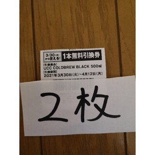 セブンイレブン 無料引換券 2枚(フード/ドリンク券)