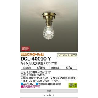 IDEE - DAIKO 大光電気 小型LEDシーリング DCL-40010Y