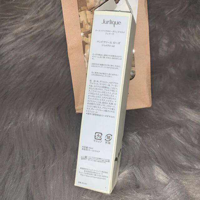 Jurlique(ジュリーク)のJurlique ハンドクリーム コスメ/美容のボディケア(ハンドクリーム)の商品写真