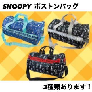 スヌーピー(SNOOPY)の【新品!】SNOOPY ボストンバッグ(ボストンバッグ)