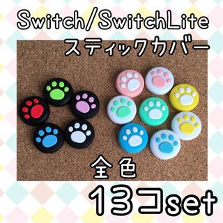 ニンテンドースイッチ(Nintendo Switch)のSwitch スイッチ ジョイコン スティックカバー 肉球【全色13個セット】(その他)