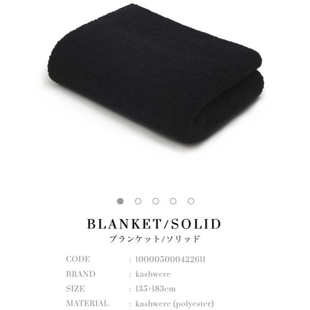 kashwere(カシウエア)のkashwere(カシウェア)ブランケット ブラック♡ インテリア/住まい/日用品の寝具(毛布)の商品写真