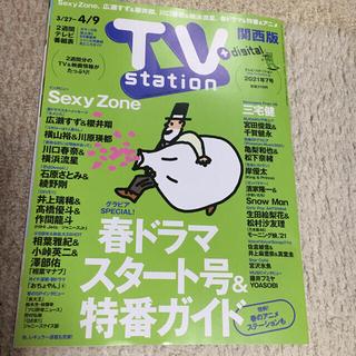 TV station  切り抜きのみ 3/24発売 テレビステーション(アート/エンタメ/ホビー)