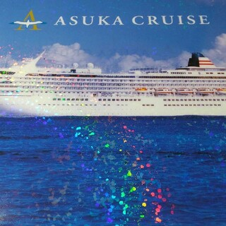 ASUKA CRUISE A4クリアファイル2枚セット(クリアファイル)