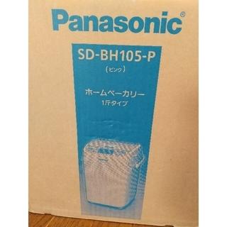 Panasonic - パナソニック  ホームベーカリー  SD-BH105-P