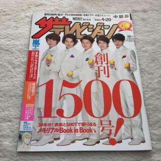 嵐 - 嵐 雑誌 テレビ誌 ザテレビジョン 2012年