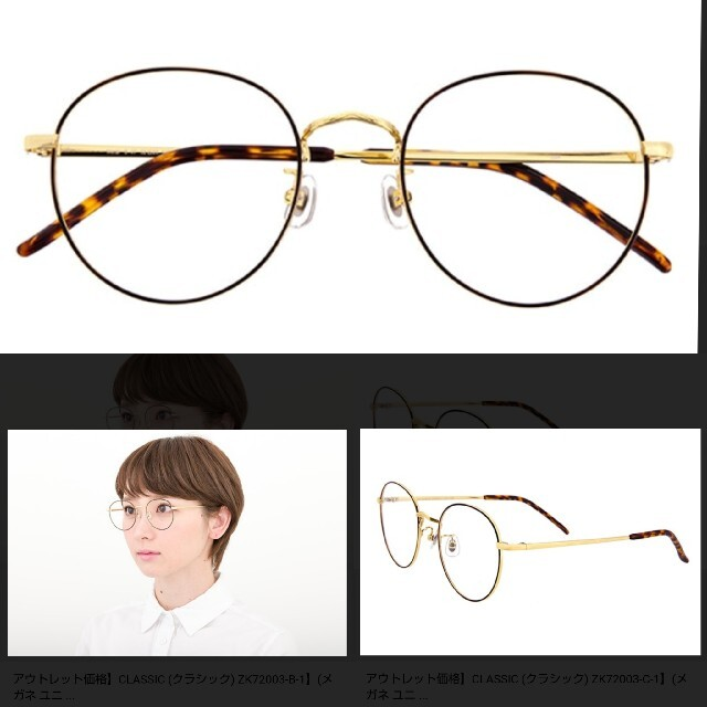 Zoff(ゾフ)の丸眼鏡 メガネ めがね Zoff 薄型レンズ レディースのファッション小物(サングラス/メガネ)の商品写真