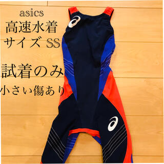 アシックス(asics)のasics 高速水着 (水着)