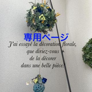 揺らぐꕤ*.゚爽やかなミモザ&Flower ballgarland 51(ドライフラワー)