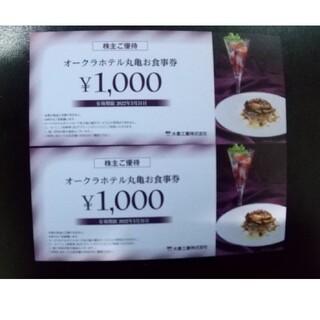 オークラホテル丸亀 お食事券 2000円分(レストラン/食事券)