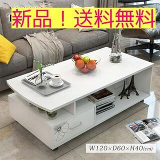 【新品ホワイト】テーブル センター ロー インテリア 北欧 収納 リビング(ローテーブル)