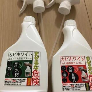 カビホワイト  カビを根こそぎ撃退の必須アイテム 大好評 お得な2本セット 特価(洗剤/柔軟剤)