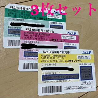 エーエヌエー(ゼンニッポンクウユ)(ANA(全日本空輸))のANA 株主優待券 3枚セット(その他)