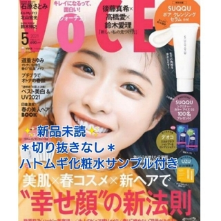 新品未読 最新号 VOCE 2021年5月号 雑誌のみ 付録なし(美容)