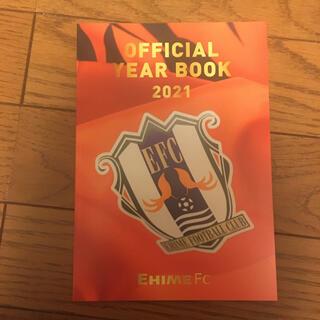 愛媛FC OFFICIAL YEARBook(サッカー)