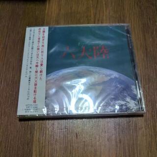 ☆(新品未使用)六大陸(ヒーリング/ニューエイジ)