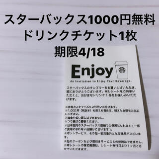 スターバックスコーヒー(Starbucks Coffee)のスターバックス1000円無料ドリンクチケット1枚(フード/ドリンク券)