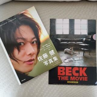 マガジンハウス(マガジンハウス)の佐藤健写真集「ALTERNATIVE」+BECKクリアファイル(男性タレント)