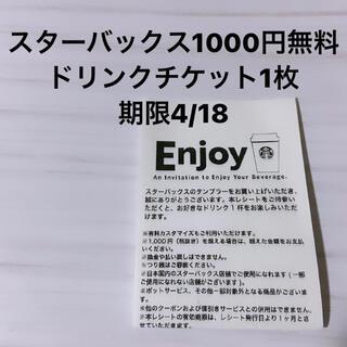 スターバックスコーヒー(Starbucks Coffee)のスターバックス 1000円無料ドリンクチケット 1枚(フード/ドリンク券)