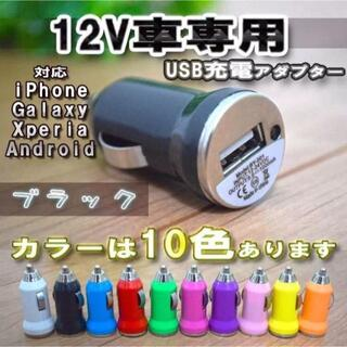 USB シガー ソケット充電器アダプター【ブラック】(PHS本体)