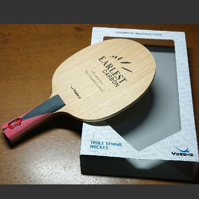 Yasaka(ヤサカ)のアーレストカーボン(FLA) (単品・付属品なし) スポーツ/アウトドアのスポーツ/アウトドア その他(卓球)の商品写真