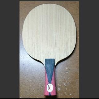 ヤサカ(Yasaka)のアーレストカーボン(FLA) (単品・付属品なし)(卓球)
