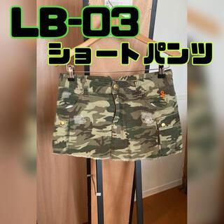 エルビーゼロスリー(LB-03)のLB-03 迷彩柄 ショートパンツ(ショートパンツ)