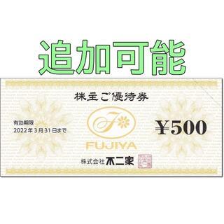 追加可能☆不二家 株主優待券 500円券 FUJIYA(レストラン/食事券)