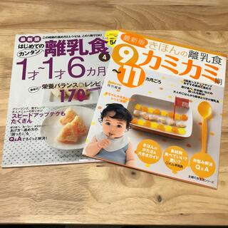 ガッケン(学研)の離乳食 9〜11ヶ月+1才〜1才6ヶ月(その他)
