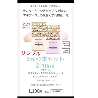 マキアージュ(MAQuillAGE)の新発売 マキアージュドラマティックスキンセンサーベースEXUV+(化粧下地)