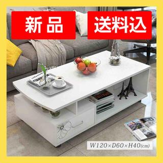 テーブル センターテーブル ローテーブル インテリア 収納 リビングテーブル(ローテーブル)