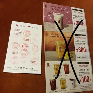 【専用】ゴンチャ スタンプカード 1枚 お試しクーポン6枚(フード/ドリンク券)