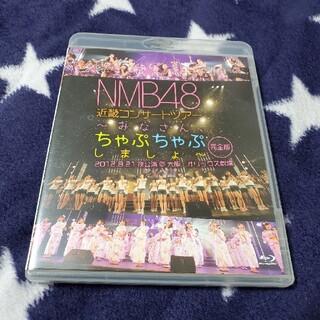 エヌエムビーフォーティーエイト(NMB48)のNMB48 近畿コンサートツアー ~みなさん、ちゃぷちゃぷしましょ~(完全版)2(ミュージック)
