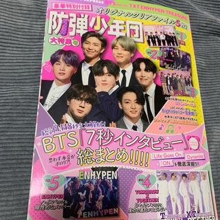 ボウダンショウネンダン(防弾少年団(BTS))の最終値下げ!美品♡K-POP NEWS EXPRESS(音楽/芸能)