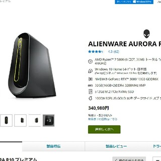 DELL - 新品 Alienware Aurora Rtx3080 Ryzen 33.7万