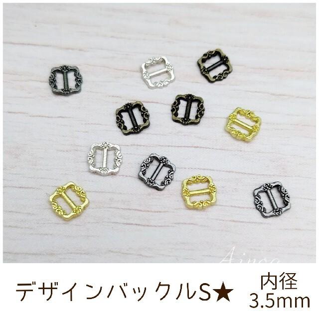 【DBS★】デザインバックルSサイズ ドール用 アウトフィット 12個 ハンドメイドの素材/材料(各種パーツ)の商品写真