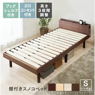 コンセント付き すのこベッド シングル 天然木パイン材  新品 (シングルベッド)