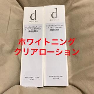ディープログラム(d program)のdプログラムホワイトニングクリアローション2本セット(化粧水/ローション)