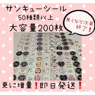 サンキューシール200枚(カード/レター/ラッピング)