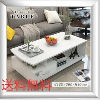 テーブル センターテーブル ローテーブル インテリア 北欧 収納 棚付き(ローテーブル)